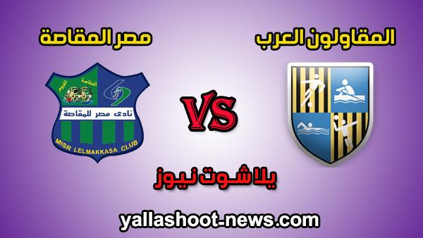 مشاهدة مباراة المقاولون العرب والمقاصة بث مباشر elmaqasah اليوم 5-1-2020 الدوري المصري