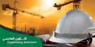 التأمين الهندسي