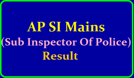AP SI (Sub Inspectors of Police) Mains 2019 Result /2019/06/ap-si-sub-inspectors-of-police-mains-2019-results-download-from-official-website-siresults.apprb.in.html
