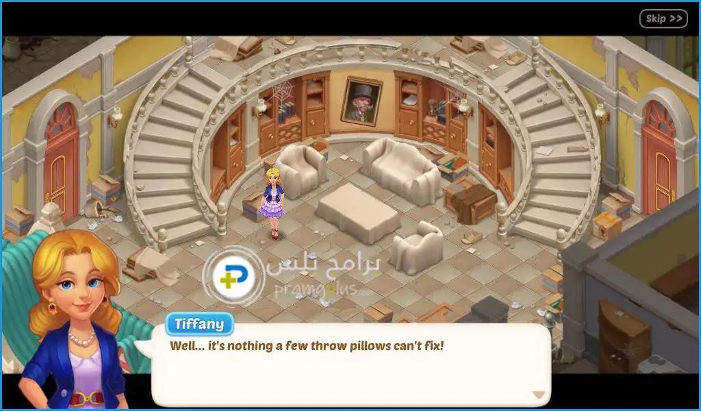 توجيهات لعبة قصر ماتشينجتون
