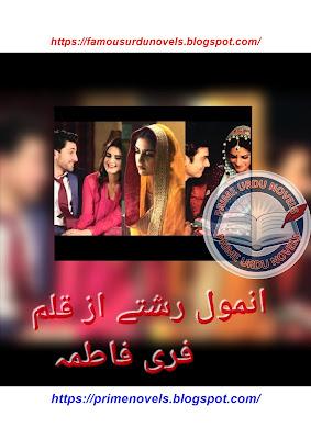 Anmol rishty novel pdf by Fari Fatima Complete