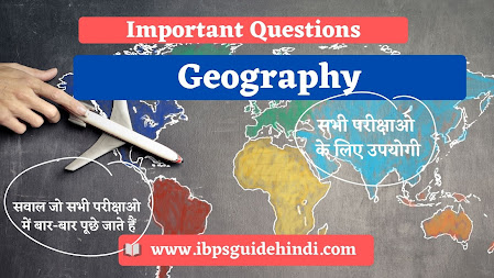 Important-Geography-Questions-Quiz-in-Hindi