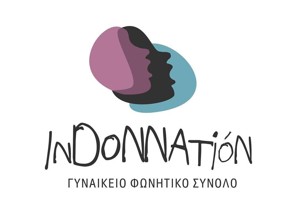 """Ακρόαση για νέα μέλη στην """"InDONNAtiόn"""""""
