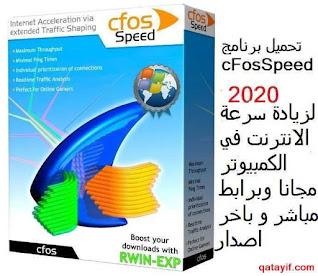 تحميل برنامج 2021 CFOS SPEED لزيادة سرعة الانترنت في الكمبيوتر مجانا وبرابط مباشر و باخر اصدار
