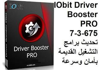 IObit Driver Booster PRO 7-3-675 تحديث برامج التشغيل القديمة بأمان وسرعة