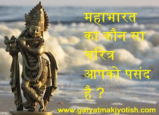 Which mahabharata character are you