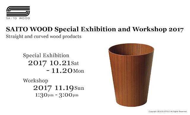 サイト-ウッド特別展