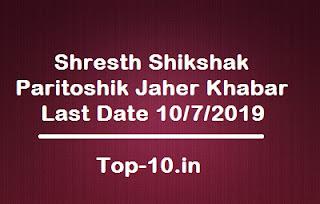 Shresth Shikshak Paritoshik Jaher Khabar Last Date 10/7/2019