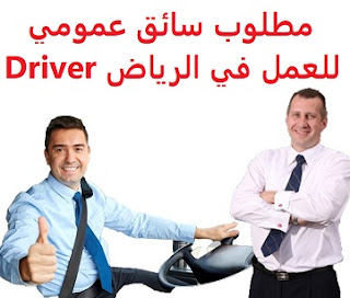 A public driver is required to work in Riyadh  To work in Riyadh  Type of shift: full time  Experience: Having a valid public driving license Having knowledge of the streets  Salary: 2000 riyals