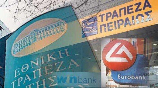 Στάση εργασίας σήμερα στις Τράπεζες και 24ωρη πανελλαδική απεργία αύριο