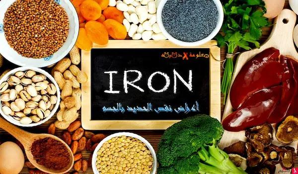 10 أعراض تدل على نقص مخزون الحديد في الجسم