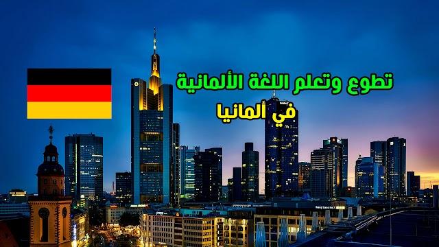تطوع  وتعلم اللغة الألمانية مع مشروع Rothleimmühle في ألمانيا ( ممولة)