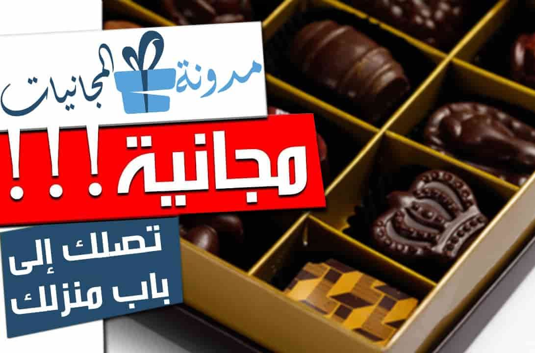 احصل على قطع شوكولاتة hena's luxury تصلك مجانا الى باب منزلك
