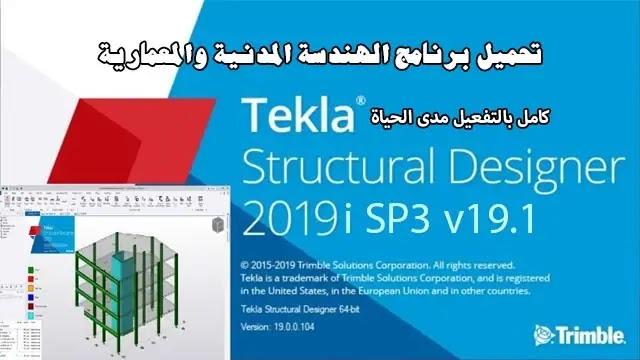 تحميل برنامج Tekla Structural Designer 2019i SP3 v19.1 كامل بالتفعيل مدى الحياة.