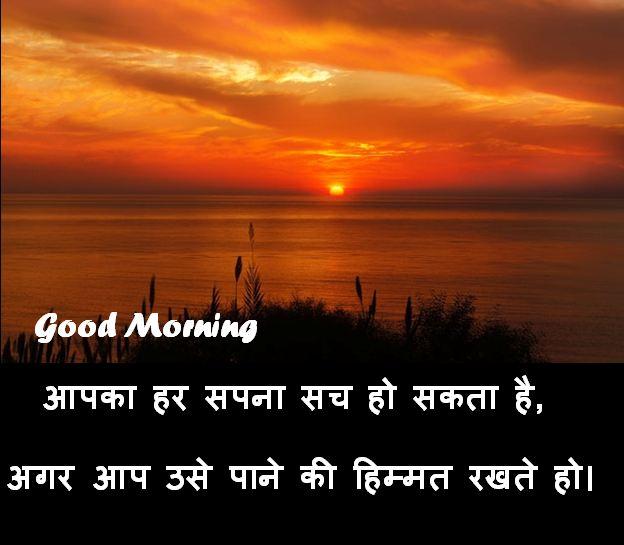 Good Morning Hindi Shayari Image download,Good Morning Hindi Shayari Photo