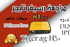 مراجعة رسيفر تايجر tiger ag h3 plus الجديد مع احدث سوفت للجهاز