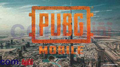 بطولة PUBG Mobile العالمية قادمة إلى دبي