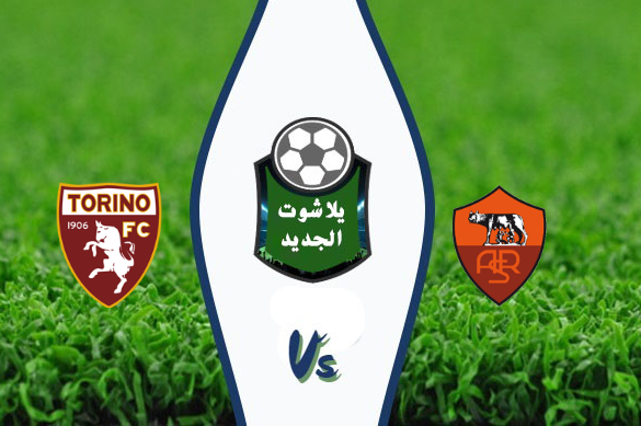 مشاهدة مباراة روما وتورينو بث مباشر اليوم 2020/01/05 الدوري الإيطالي  - يلا شوت