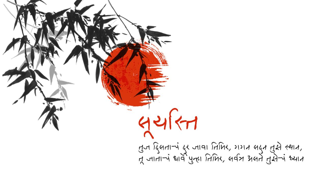 सूर्यास्त - मराठी कविता | Suryast - Marathi Kavita