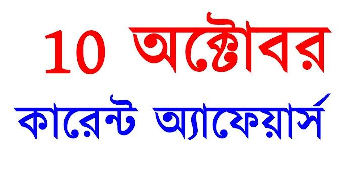 10 October Bengali Current Afairs