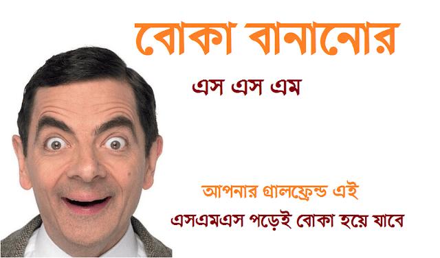 বোকা বানানোর sms
