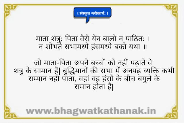माता शत्रुः पिता वैरी श्लोकार्थ- Mata shatru pita vairi shlok sanskrit hindi arth sahit