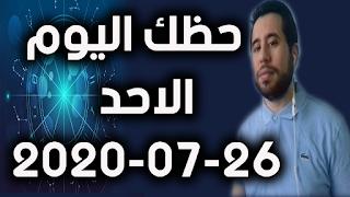 حظك اليوم الاحد 26-07-2020 -Daily Horoscope