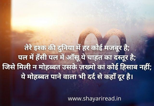 Ishq Shayari 2021,  Shayari on ishq,  Ishq shayari in Hindi