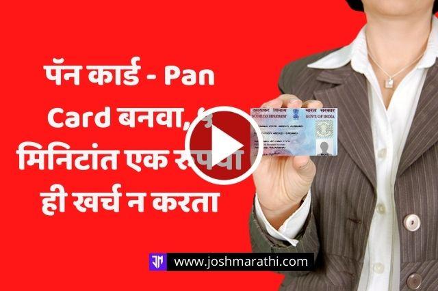 पॅन कार्ड-Pan Card बनवा, ५ मिनिटांत एक रुपया ही खर्च न करता - जोशमराठी