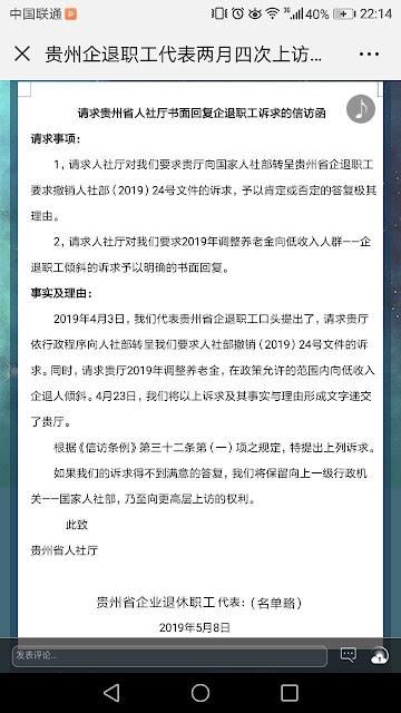 贵州省企业退休职工维权代表20多人到省人社厅上访维权(图)