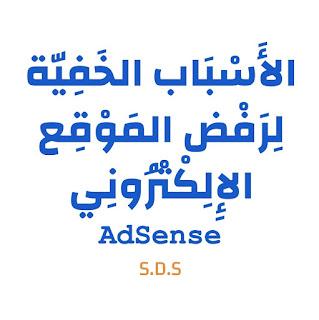 صورة تشتمل على محتوى مكتوب ما نصّهّ: الأَسْبَاب الخَفِيّة لِرَفْض المَوْقِع الإِلِكْتْرُونِي AdSense S.D.S