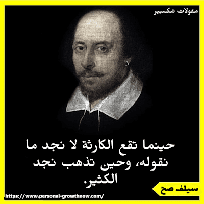 مقولات شكسبير بالانجليزي