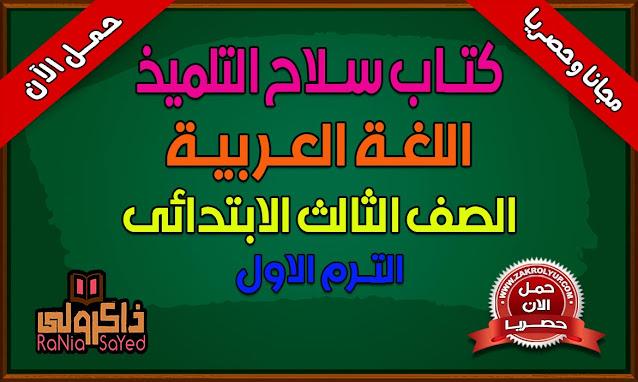 منهج الصف الثالث الابتدائي 2021,منهج اللغة العربية للصف الثالث الابتدائي الترم الأول 2020,منهج الصف الثالث الابتدائي 2021 لغة عربية,منهج الصف الثالث الابتدائي لغة عربية,منهج الصف الثالث الابتدائي الجديد لغة عربية,منهج الصف الثالث الابتدائي الجديد 2021 لغة عربية,منهج اللغة العربية للصف الثالث الابتدائي الترم الاول 2021,منهج اللغة العربية للصف الثالث الابتدائي 2021,مذكرة لغة عربية للصف الثالث الابتدائى ترم اول 2021,مذكرة لغة عربية للصف الثالث الابتدائي ترم اول 2020,مذكرة لغة عربية للصف الثالث الابتدائي 2021,مذكرة لغة عربية للصف الثالث الابتدائي المنهج الجديد,كتاب سلاح التلميذ الصف الثالث الابتدائي عربي,كتاب سلاح التلميذ للصف الثالث الابتدائى اللغة العربية الترم الاول,كتاب سلاح التلميذ لغة عربية للصف الثالث الابتدائى,كتاب سلاح التلميذ اللغة العربية للصف الثالث الابتدائى