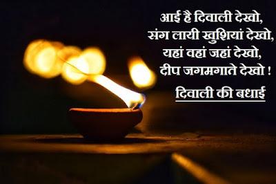 Diwali 2020 wishes, happy Diwali wishes 2020, happy Diwali 2020, Deepavali 2020,