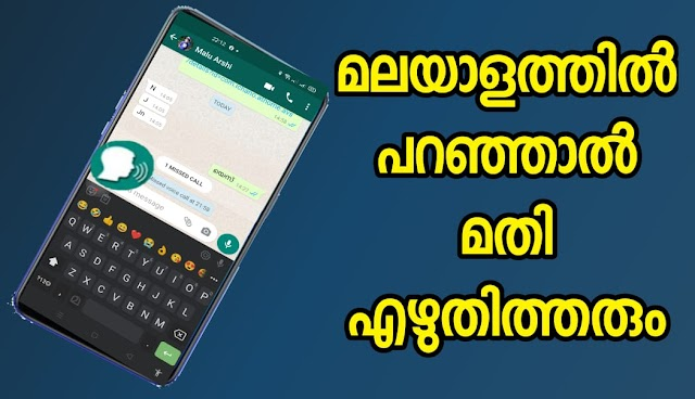 Download Malayalam Voice Keyboard Android App