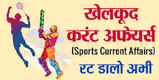Sports Current Affairs 2019 PDF