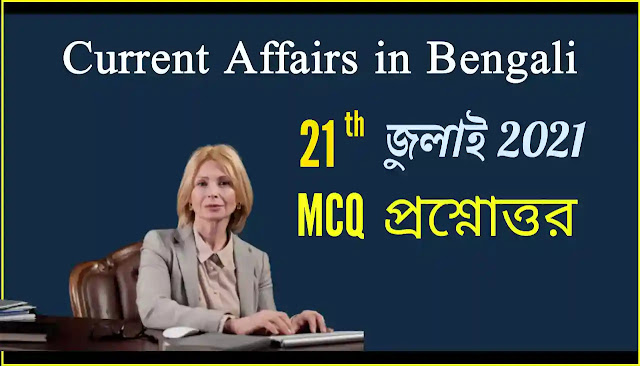 Daily Current Affairs In Bengali 21th July 2021