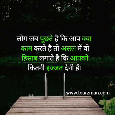 Inspirational Life Quotes In Hindi images