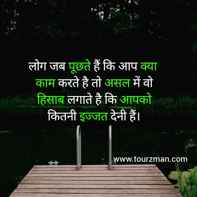 Best Inspirational Life Quotes In Hindi Images