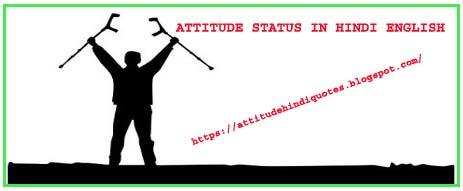 ATTITUDE STATUS IN HINDI ENGLISH