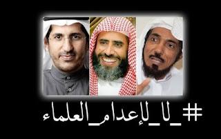 علماء مسلمين ينتظرهم حبل مشنقة ابن سلمان الطائش والتابع
