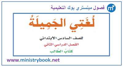 كتاب لغتي الجميلة للصف السادس الابتدائي الفصل الثاني 1438-1439-1440-1441