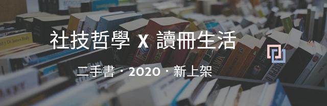社技哲學 X 讀冊生活 2020 二手書全新上