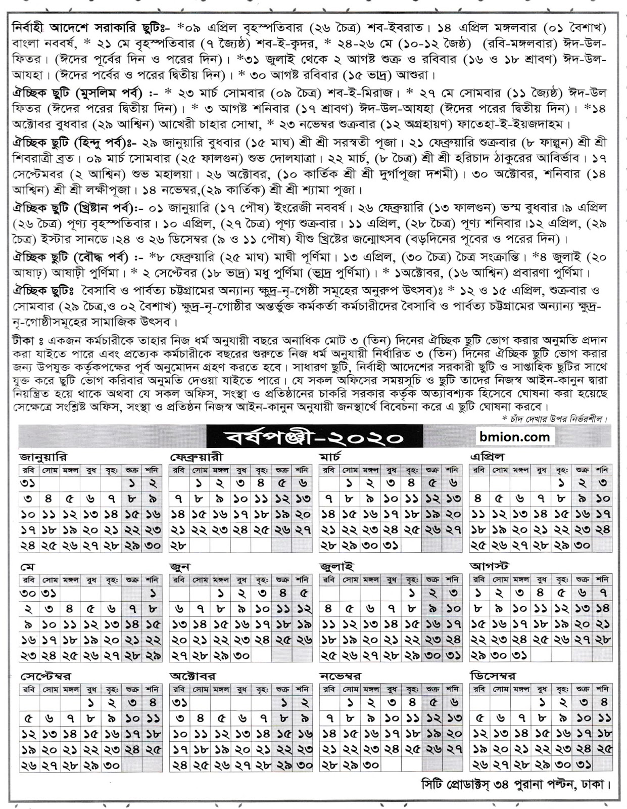 Bangladesh-Public-Government-Holidays-2020-Bangla-Calender-2020