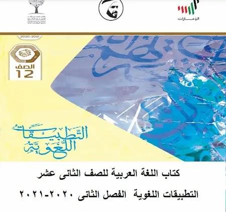 كتاب اللغة العربية الصف الثانى عشر الامارات الفصل الثانى 2021