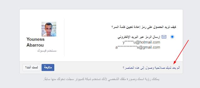 إسترجاع حساب فيسبوك - اطلب من أصدقائك المساعدة - facebook
