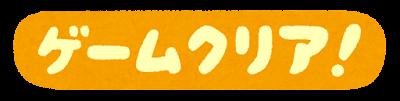 「ゲームクリア!」のイラスト文字