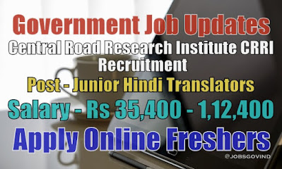CRRI Recruitment 2020