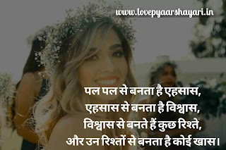 True love shayari images
