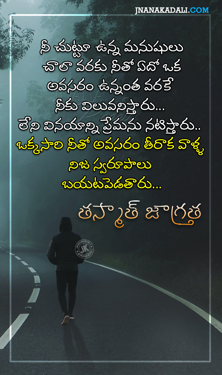Realistic Life Quotes In Telugu Motivational Life Success Quotes In Telugu For A Happy Life Jnana Kadali Com Telugu Quotes English Quotes Hindi Quotes Tamil Quotes Dharmasandehalu